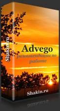 Получить рекомендации по работе с Advego