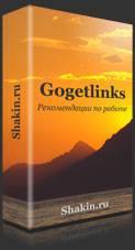Получить рекомендации по работе с Gogetlinks
