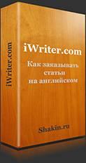 Получить рекомендации по работе с сервисом iWriter.com