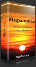 Получить рекомендации по работе с Миралинкс