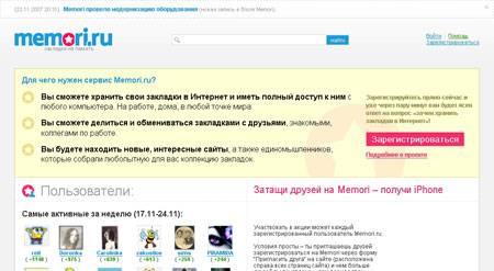 Обзор социальных закладок рунета