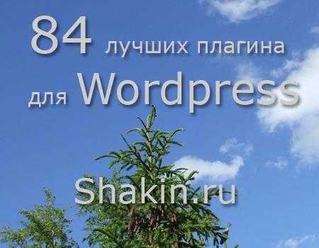 84 лучших плагина WordPress
