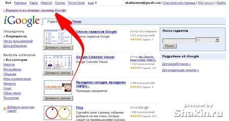 Вернуться на персональную страницу iGoogle