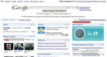 персональная страница igoogle