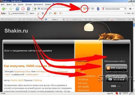 добавление rss ленты shakin.ru