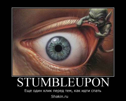 stumbleupon shakin.ru