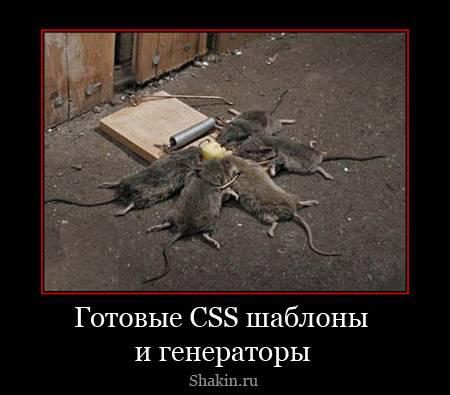 Готовые CSS шаблоны и генераторы