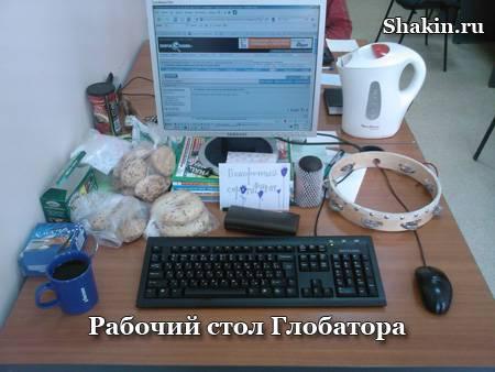рабочий стол Глобатора