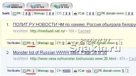 список страниц отсортированный по PR