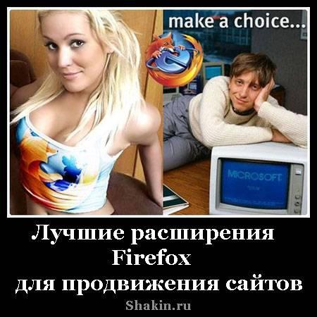 Лучшие расширения Firefox для продвижения сайтов