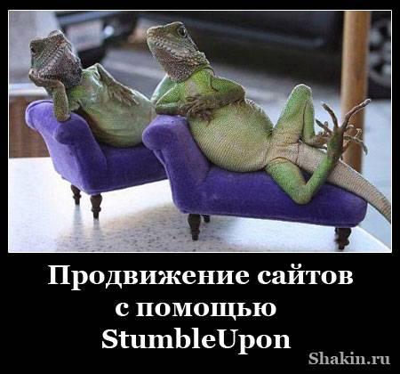 Продвижение сайтов с помощью StumbleUpon