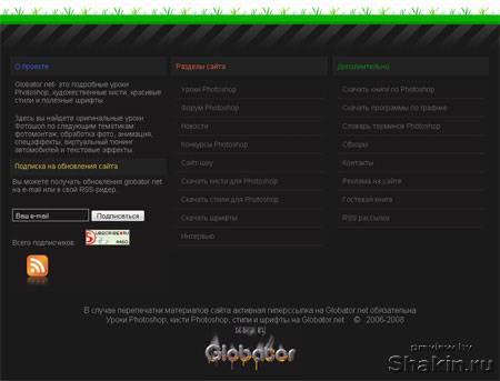 globatornet.jpg