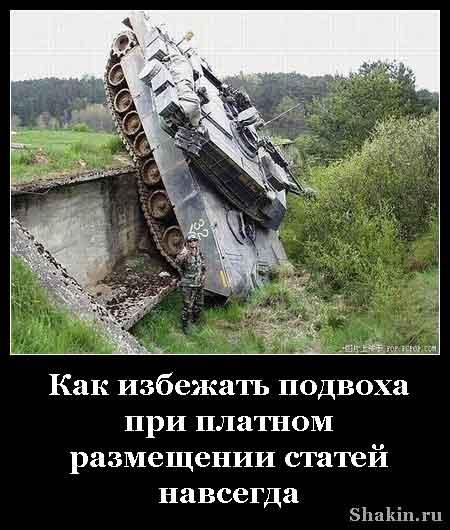 Как избежать подвоха при платном размещении статей навсегда - shakin.ru