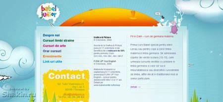 румынский вебдизайн