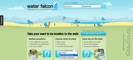 Waterfalcon.com - интересный сайт, на котором можно написать, где вы хотите побывать