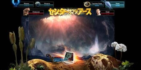 Center.gyao.jp - красивый японский сайт, посвященный популярному фильму Путешествие к центру Земли 3D