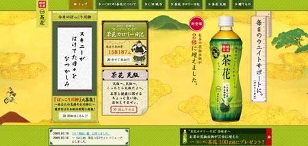 Chaka.jp - судя по всему, это сайт какого-то японского лечебного напитка.