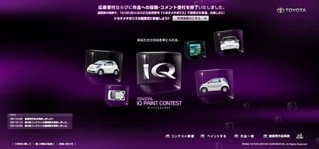 Cp.toyota.jp - стильный сайт, посвященный автомобилям Toyota
