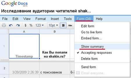 открываем нашу форму опроса в Google Документах