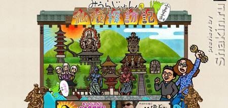 Nara.jr-central.co.jp - еще один сайт, по которому сразу узнается японский колорит