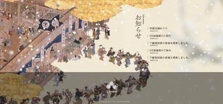 Chiso.co.jp - очень красивый японский сайт, в основу которого положена национальная живопись