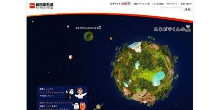 Eneos.co.jp - сайт, принадлежащий крупной японской нефтяной корпорации Nippon Oil
