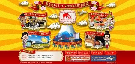 Fujiq.jp -оригинальный и своеобразный сайт японской турфирмы, специализирующейся на турах в Тайланд