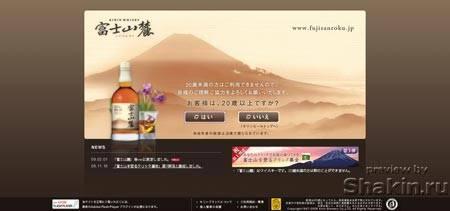 Fujisanroku.jp - сайт японского виски Kirin