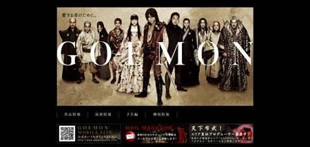 Goemonmovie.com - сайт популярного японского фильма Гоэмон