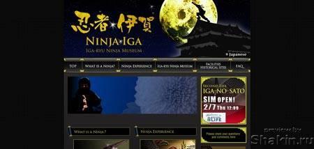 Iganinja.jp - сайт музея ниндзя
