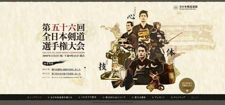 Kendo.or.jp - сайт федерации национальных японских единоборств Кэндо