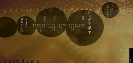 Kusudama.jp - очень необычный японский сайт