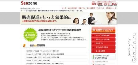 Seozone.jp - ну и напоследок сайт японской SEO компании