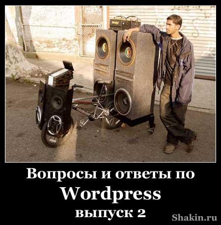 Вопросы и ответы по WordPress - выпуск 2