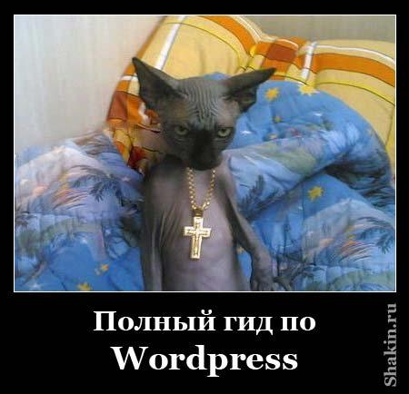 Полный гид по WordPress