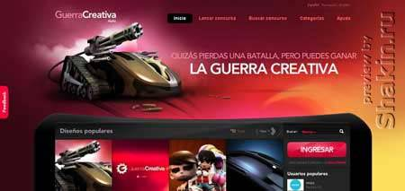 """Es.alpha.guerra-creativa.com - """"креативная война"""" - социальная платформа для креативных людей"""