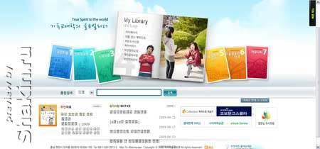 Lib.bu.ac.kr - сайт корейской библиотеки