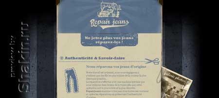 Repairjeans.com - французский сайт компании по ремонту джинсов