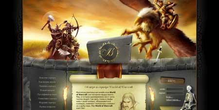 Imws.ru - сайт в стиле фэнтези, посвященный игре World of Warcraft