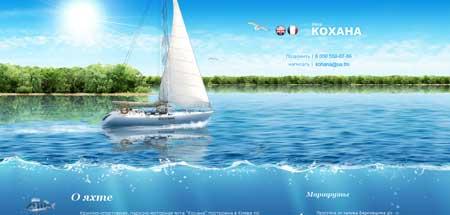 Kohana.kiev.ua - сайт яхты. Никогда не думал, что у яхты может быть свой сайт
