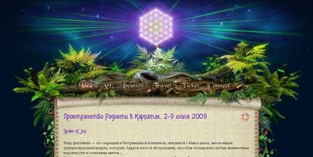 Spaceofjoy.ru/carpathians - ткань, дерево и папоротник