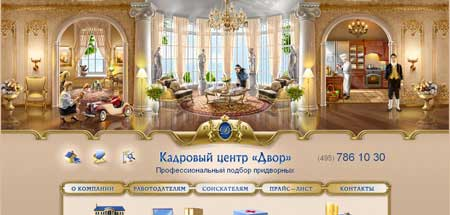 Kc-dvor.ru - красивый дизайн сайта по подбору персонала