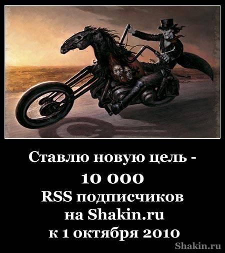 Ставлю новую цель - 10000 RSS подписчиков на Shakin.ru к 1 октября 2010