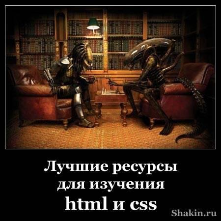 Лучшие ресурсы для изучения html и css