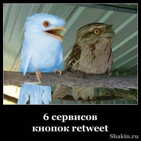 6 сервисов кнопок retweet