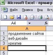 таблица Excel, в колонке A которой расположены поисковые запросы