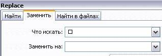 Затем жмем сочетание клавиш Ctrl+H (Заменить)
