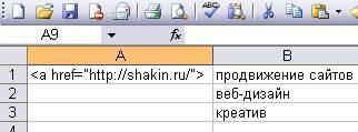 прописываем начальную часть html кода