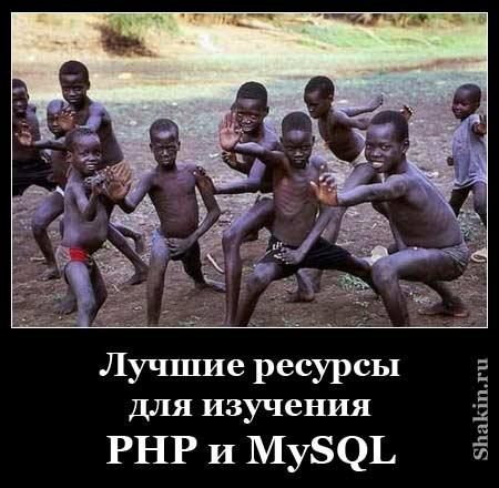 Лучшие ресурсы для изучения PHP и MySQL