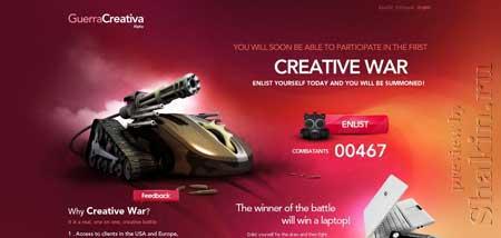 Guerra-creativa.com - на этом красивом сайте проводятся конкурсы креативных дизайнеров